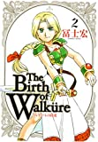 ワルキューレの降誕 2―The birth of Walkure (BLADE COMICS) 画像
