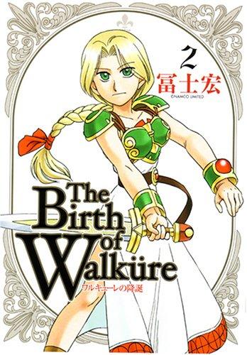 ワルキューレの降誕 2―The birth of Walkure (BLADE COMICS)の詳細を見る