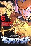 オーバーマンキングゲイナー 6 (MFコミックス)