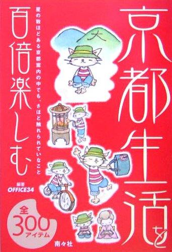 京都生活を百倍楽しむ全300