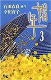 娼年 3 (オフィスユーコミックス)