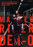 DEN-O PERSPECTIVE 仮面ライダー電王 公式読本 (ミリオンムック 6)
