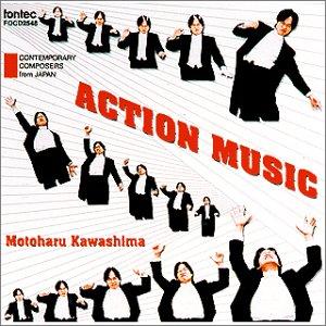 現代日本の作曲家 現代曲 ACTION MUSIC 川島素晴 - オムニバス(クラシック)