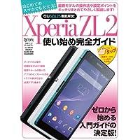 Xperia ZL2使い始め完全ガイド (超トリセツ)