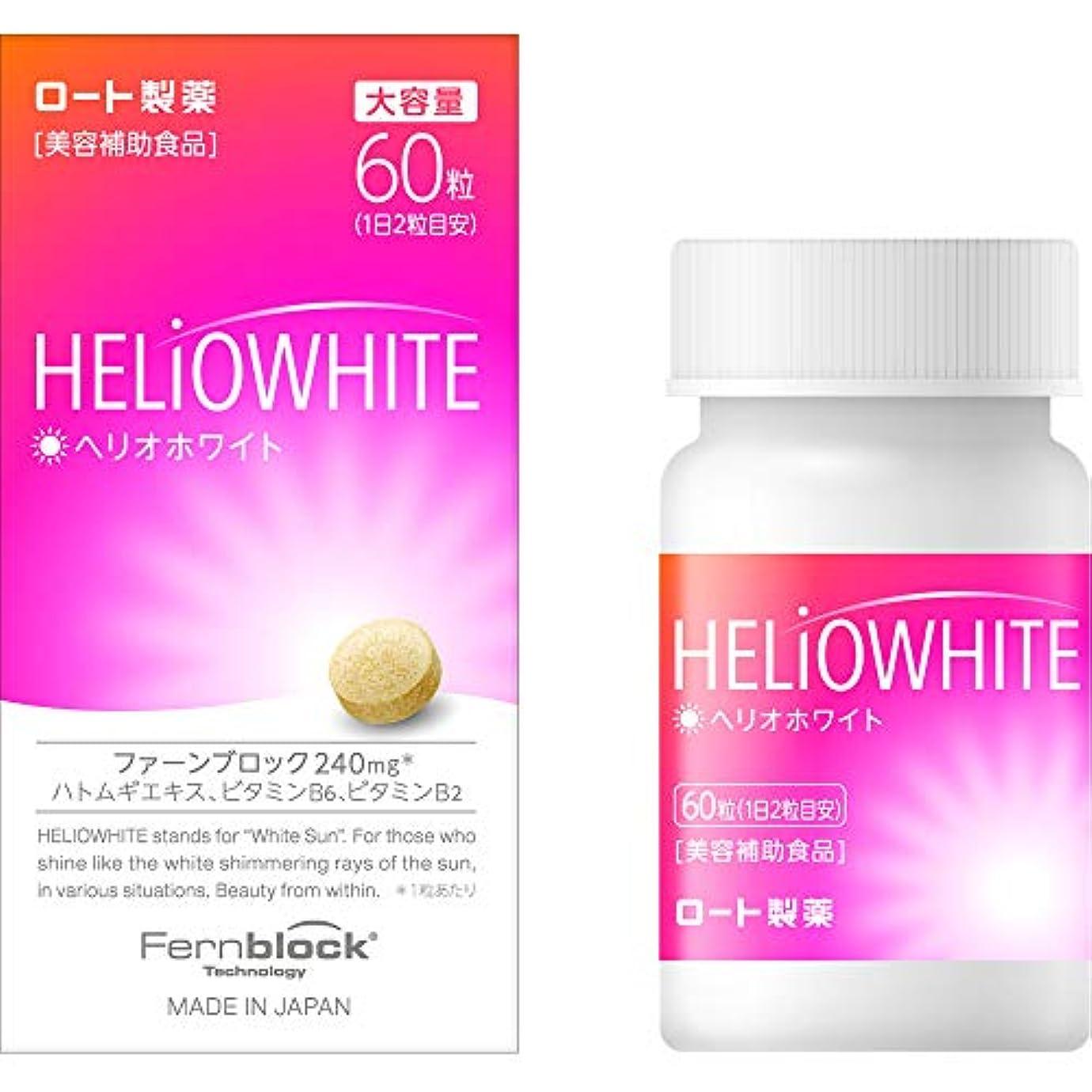 ボスつかむ責めロート製薬 ヘリオホワイト 60粒 シダ植物抽出成分 ファーンブロック Fernblock 240mg 配合 美容補助食品
