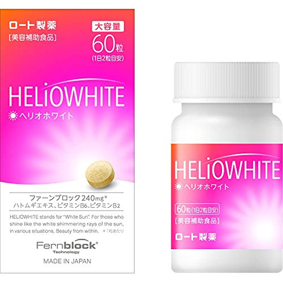 資源精査ストレージロート製薬 ヘリオホワイト 60粒 シダ植物抽出成分 ファーンブロック Fernblock 240mg 配合 美容補助食品