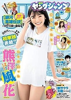 [雑誌] 週刊ヤングジャンプ 2019年43号 [Weekly Young Jump 2019-43]