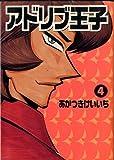 アドリブ王子 4 (白夜コミックス)