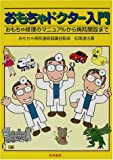 おもちゃドクター入門―おもちゃ修理のマニュアルから病院開設まで 画像