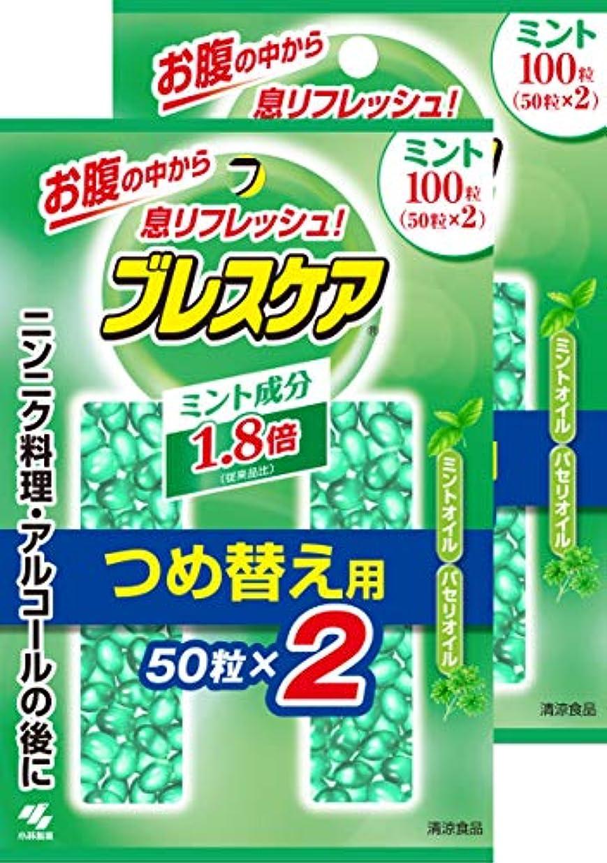 り舌男やもめ【まとめ買い】ブレスケア 水で飲む息清涼カプセル 詰め替え用 ミント100粒×2個(200粒)