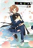 花檻草子 2 (シルフコミックス 34-2)