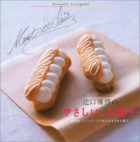 スーパー・パティシエ辻口博啓のやさしいお菓子の詳細を見る