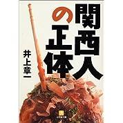 関西人の正体 (小学館文庫)
