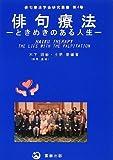 俳句療法―ときめきのある人生ー (俳句療法学会研究叢書第4巻)