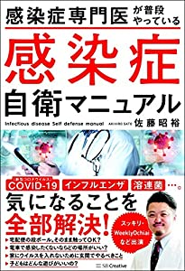 感染症専門医が普段やっている 感染症自衛マニュアル コロナウィルス・インフルエンザ・溶連菌