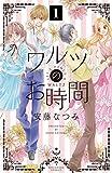 ワルツのお時間 分冊版(1) (なかよしコミックス)