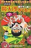 魔太郎がくる!!―うらみはらさでおくべきか!! (7) (少年チャンピオン・コミックス)