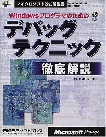 WINDOWSプログラマのためのデバッグテクニック徹底解説 (マイクロソフト公式解説書)の詳細を見る