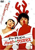 チャ・テヒョンのハッピー☆クリスマス クリスマス・パッケージ [DVD] 画像
