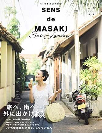 SENS de MASAKI vol.8 (集英社ムック)