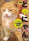 どやにゃんドヤ顔猫の生き方 タツミムック