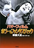 ハマーフィルム・ホラー&ファンタスティック映画大全 (映画秘宝COLLECTION)