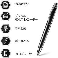 EVISTR ボールペン型ICボイスレコーダー 16GB 録音機 高音質 小型軽量 USBで充電可能 ノイズキャンセリング技術