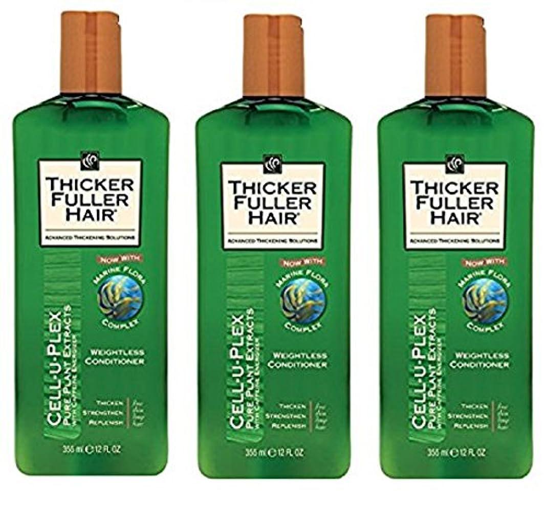 ちょっと待って罪人周術期Thicker Fuller 髪の無重力コンディショナーセル-U-PLEX 12オンス。 (3パック)