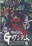 機動武闘伝 Gガンダム 9 [DVD]