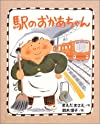 駅の おかあちゃん (講談社の創作絵本)