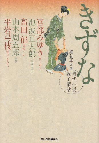 きずな―時代小説親子情話 (ハルキ文庫 ほ 3-2 時代小説文庫)の詳細を見る