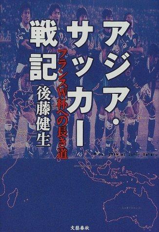 アジア・サッカー戦記—フランスW杯への長き道