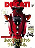 DUCATI Magazine (ドゥカティ マガジン) 2010年 08月号 [雑誌]