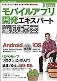 モバイルアプリ開発エキスパート養成読本 (Software Design plus) -