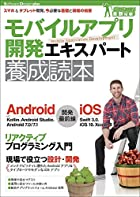 モバイルアプリ開発エキスパート養成読本 (Software Design plus)