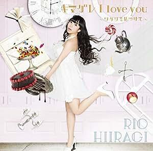 キマグレ I love you~ワタシを見つけて~[通常盤 CD (C)]
