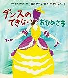 ダンスのできないおひめさま (1982年) (やっちゃん絵本)
