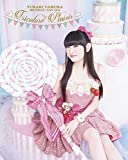 田村ゆかり BIRTHDAY  LIVE 2018 *Tricolore  Plaisir* Blu-ray 画像