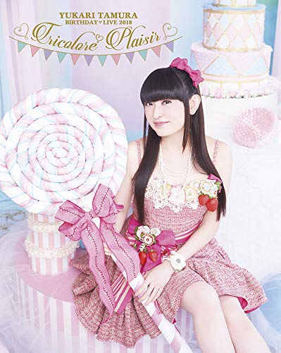 【Amazon.co.jp限定】田村ゆかり BIRTHDAY  LIVE 2018 *Tricolore  Plaisir* Blu-ray (A4クリアファイル付き)