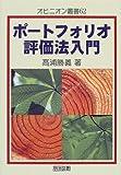 ポートフォリオ評価法入門 (オピニオン叢書)