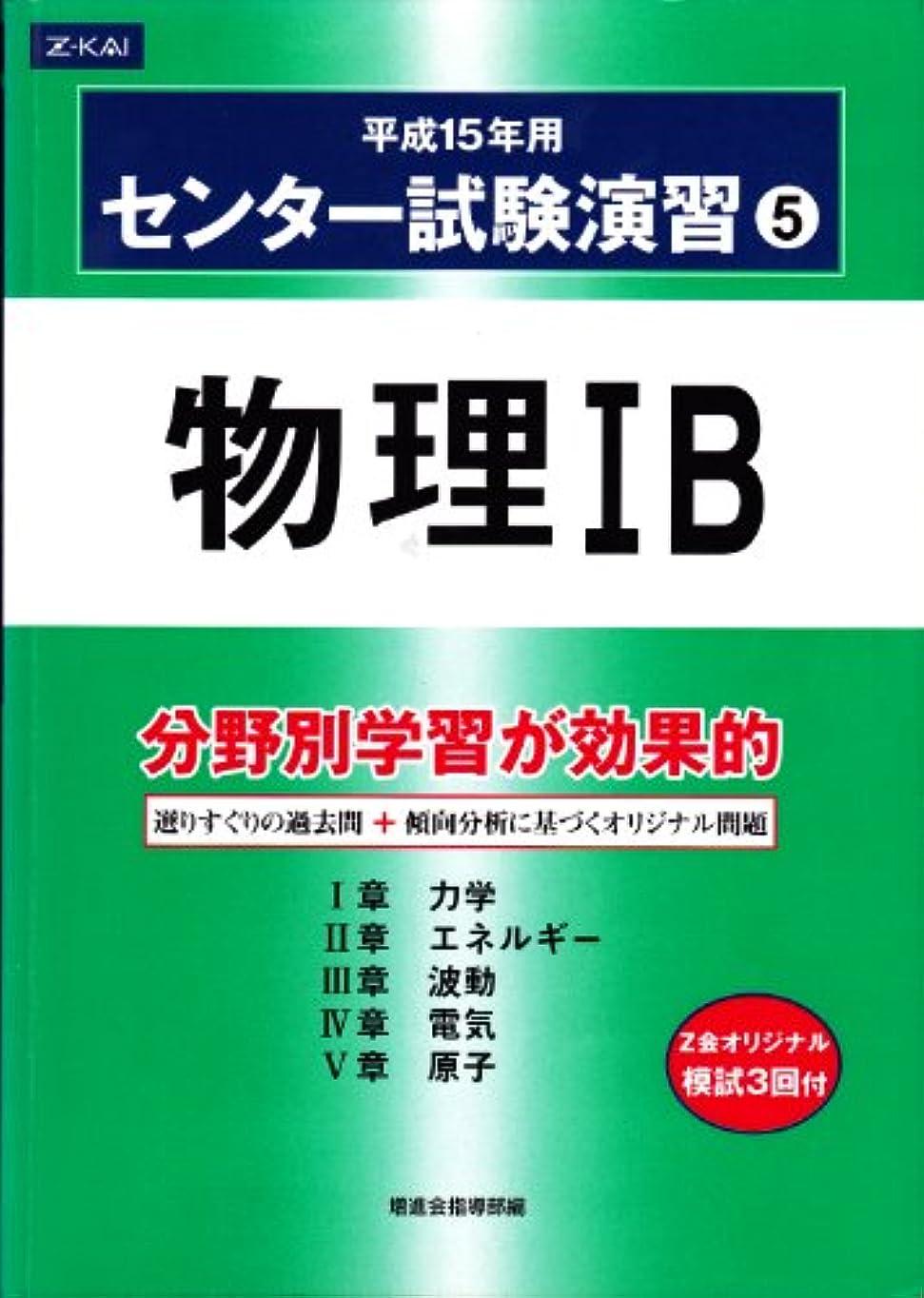 学期コミットメントテクトニック平成15年用 センター試験演習(5) 物理IB
