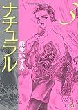 ナチュラル 3 (朝日コミック文庫)