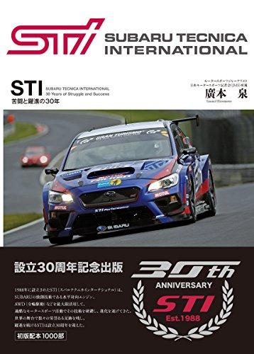 STI(スバルテクニカインターナショナル)—苦闘と躍進の30年