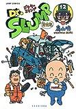 Dr.スランプ完全版 12 (ジャンプコミックス)