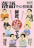 落語ファン倶楽部 2