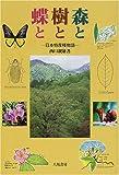 森と樹と蝶と―日本特産種物語 画像