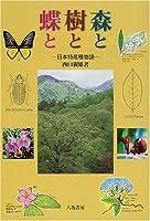 森と樹と蝶と―日本特産種物語