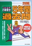 うかるぞ行政書士5年間過去問〈2005年版〉 (QP Books)