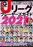 エルゴラッソ Jリーグプレーヤーズガイド2021