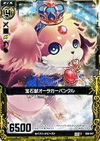 ゼクス 神祖の胎動/宝石獣オーラカーバンクル(Z/X)/シングルカード